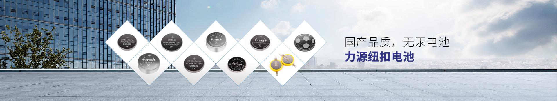 国产品质,无汞电池,力源纽扣电池
