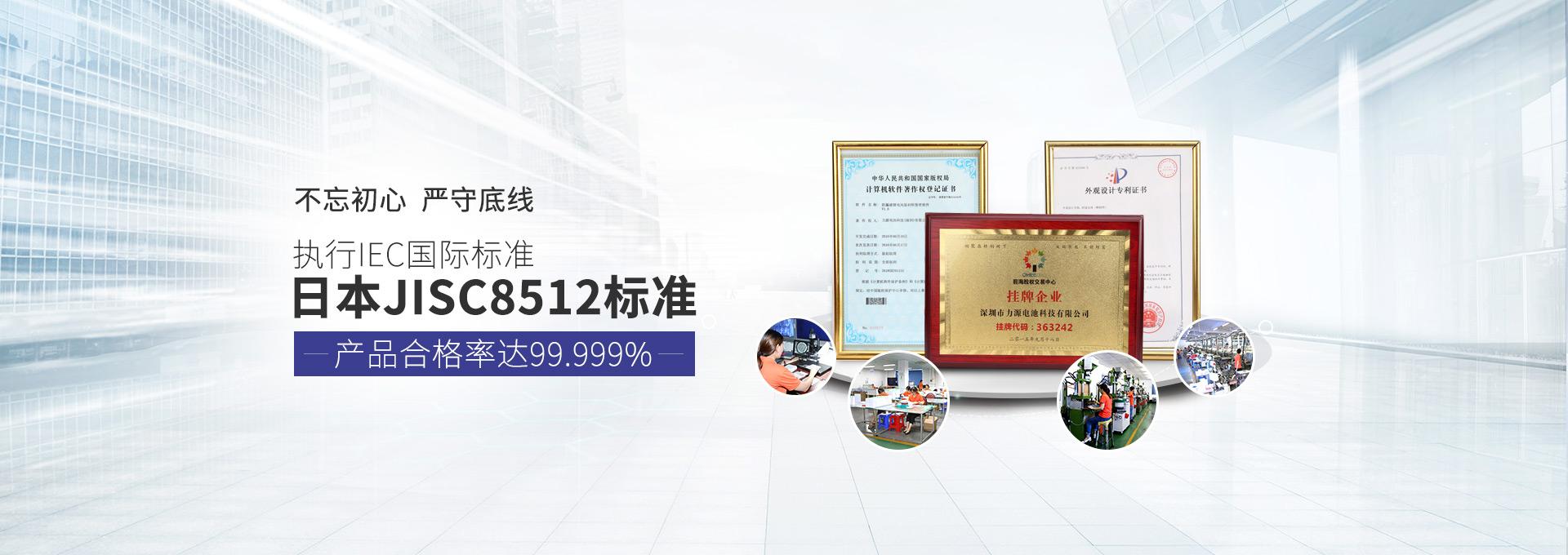 力源电池执行IEC国际标准/日本JISC8512标准
