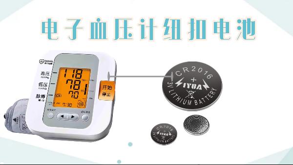 电子血压计纽扣电池——首选力源电池科技有限公司CR2016