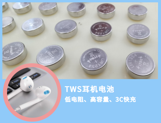 TWS耳机电池