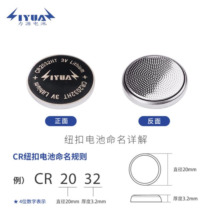 高温纽扣电池CR2032HT