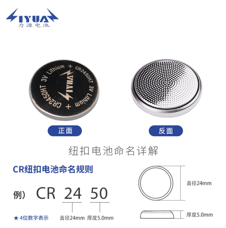 高温纽扣电池CR2450HT