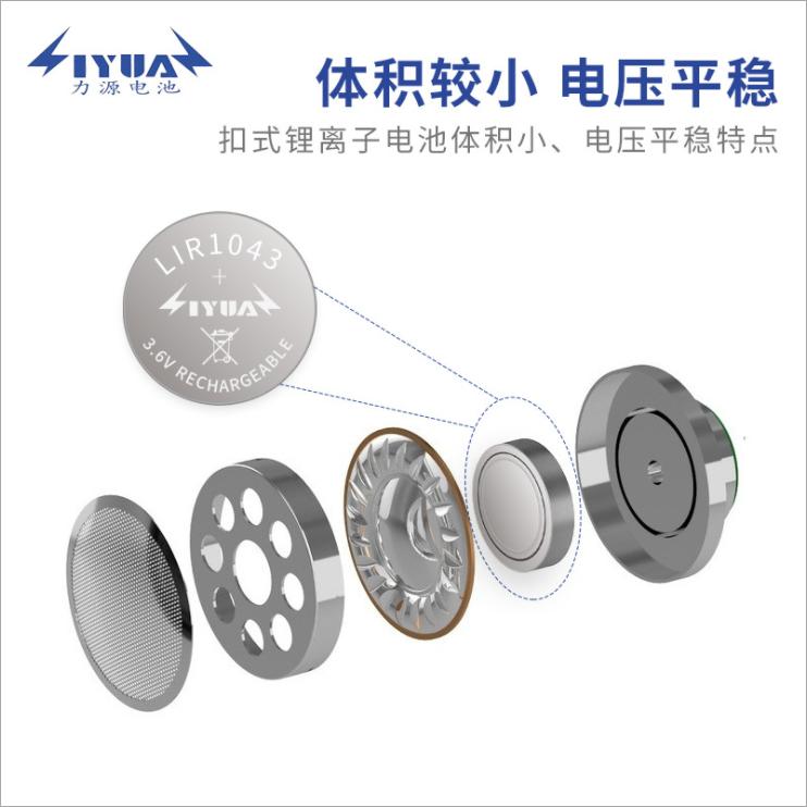 TWS耳机电池LIR1043