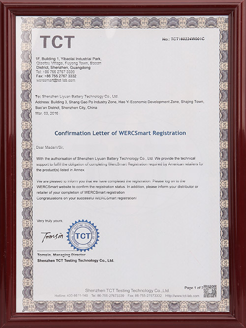 力源电池TCT证书