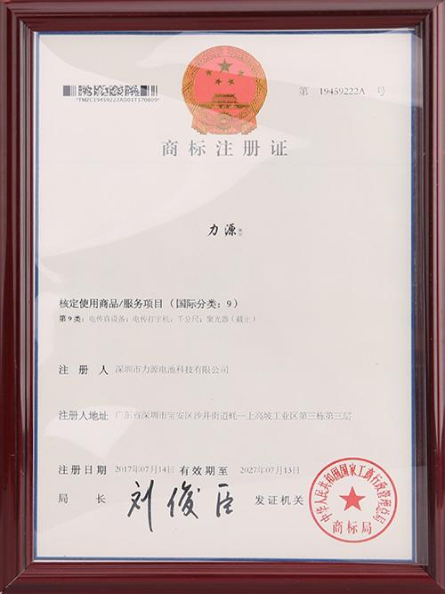 力源电池商标注册证书
