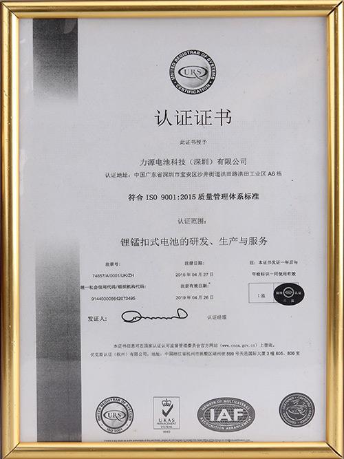 力源电池URS认证证书