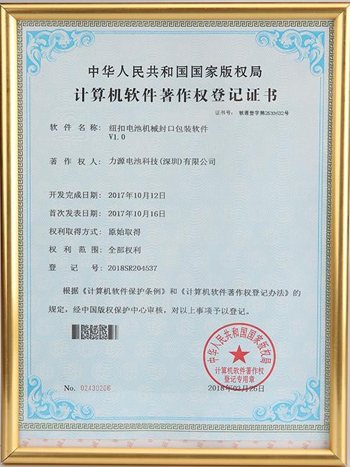 力源电池计算机软件著作权登记证书