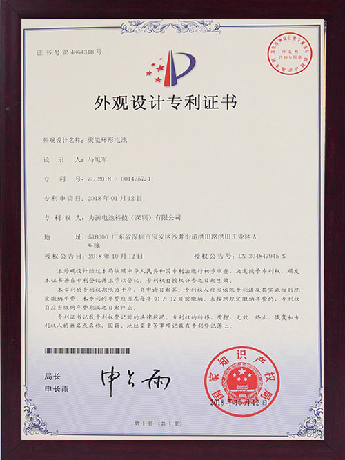 力源电池外观设计专利证书(聚能环形电池)