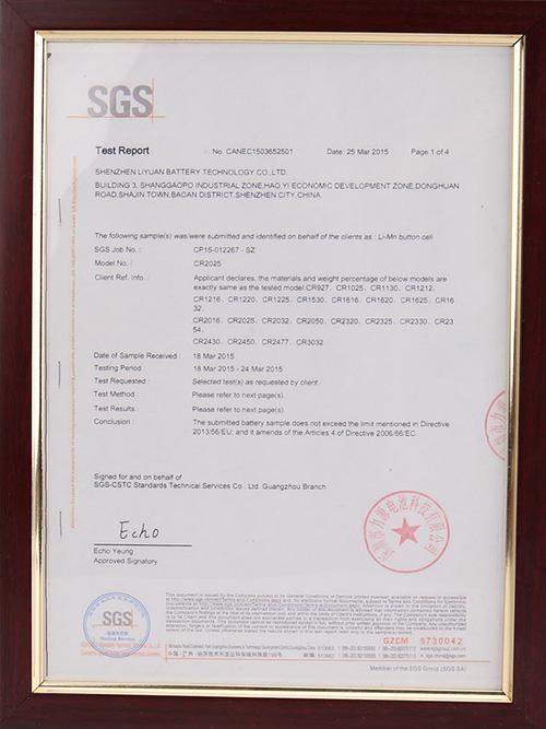 力源电池SGS证书