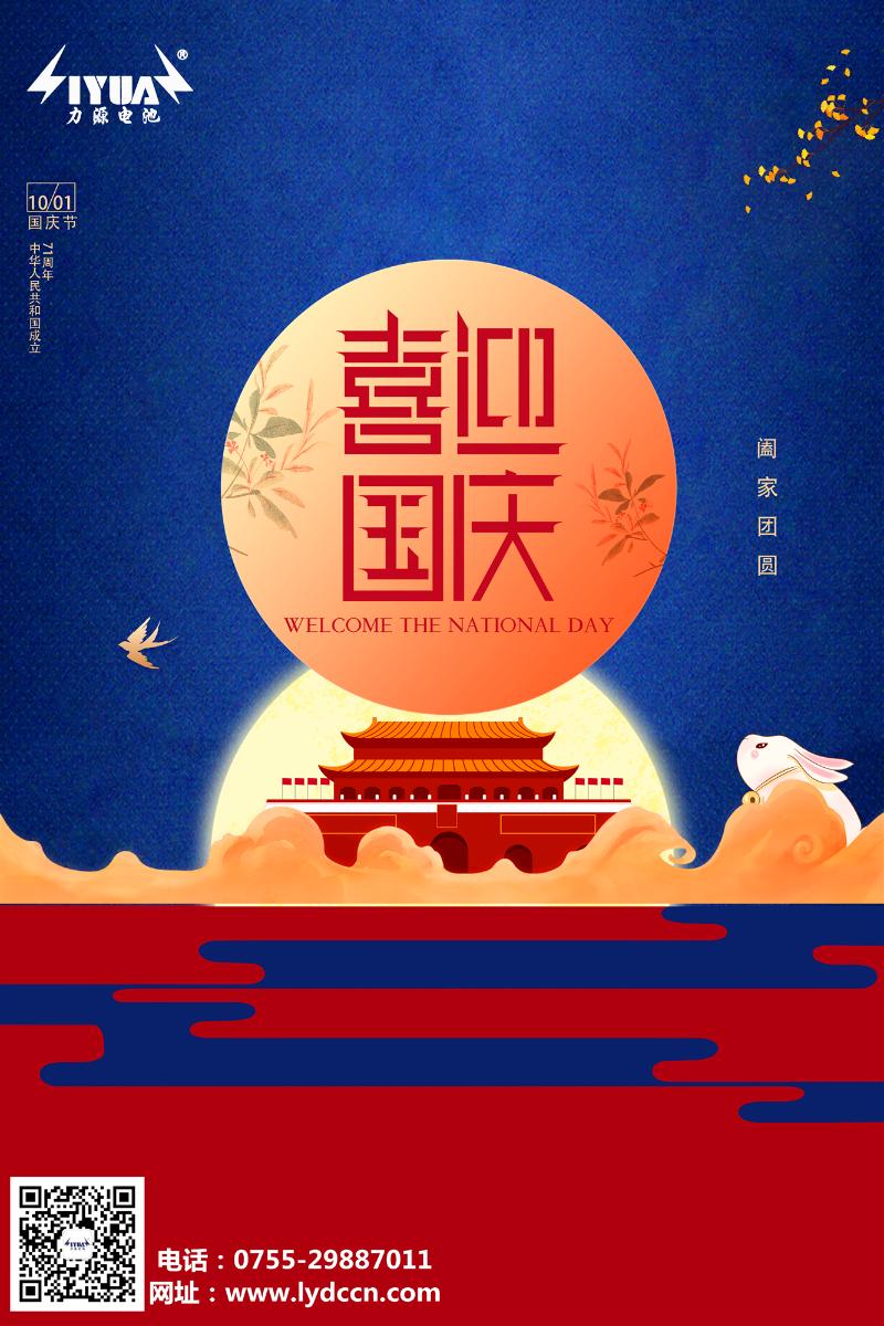 纽扣电池国庆海报-1