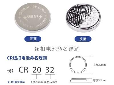 CR2032HT宽温电池