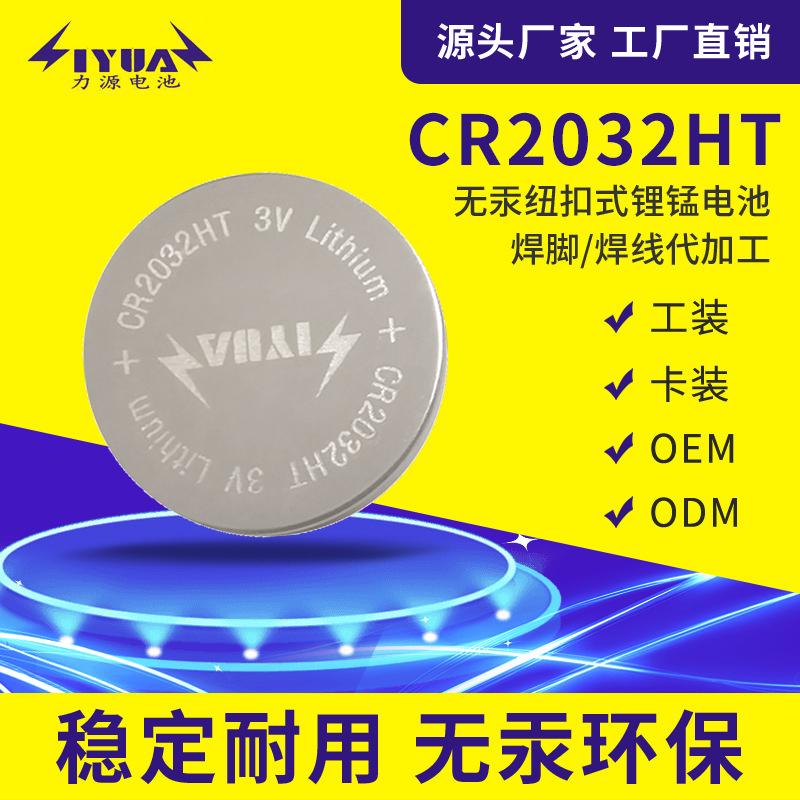 CR2032HT纽扣电池