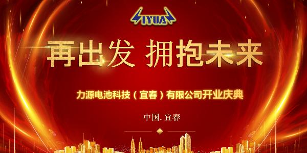 力源电池科技(宜春)有限公司开业庆典