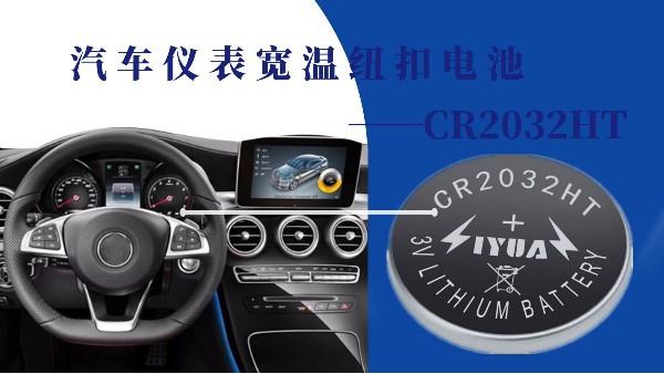 汽车仪表盘宽温纽扣电池——首选力源电池科技纽扣电池CR2032HT